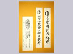 正月明けから節分まで除災招福の切り紙の「節分・立春札」が授与される。