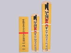 この2日間に限り、黄色の掛け紙の祈祷札「黄札」が特別に授与される。