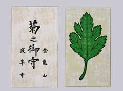 中国の故事に由来する、この日に限り授与される「菊のお守り」には、延命長寿のご利益がある。