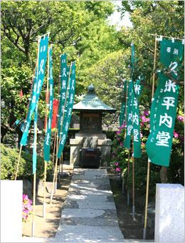 写真:久米平内堂