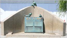 写真:鳩ポッポの歌碑