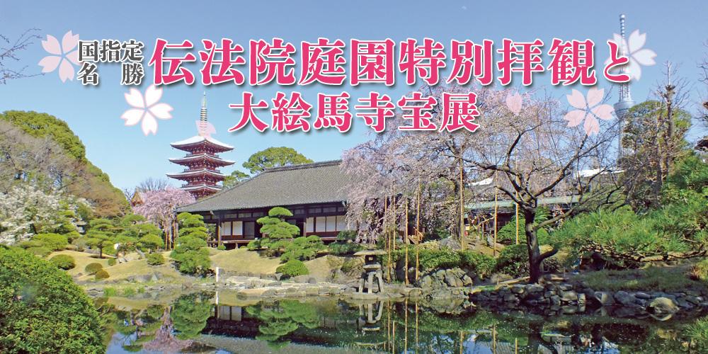 写真:国指定名勝伝法院