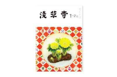 月刊『浅草寺』