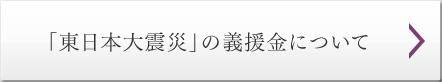 「東日本大震災」の義援金について