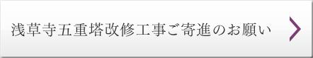 浅草寺五重塔改修工事ご寄進のお願い
