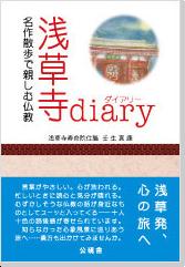 写真:浅草dialy