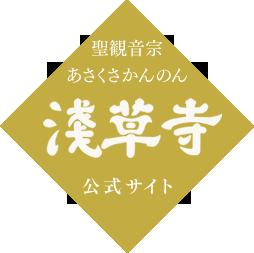 聖観音宗 あさくさかんのん 浅草寺 公式サイト