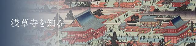 浅草寺を知る