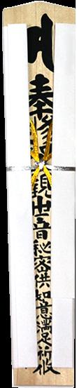 大木札(金水引)