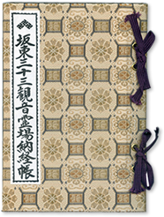 坂東三十三観音 霊場納経帳 金襴