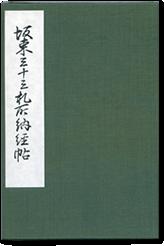 坂東札所会 納経帳