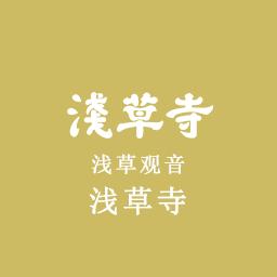 浅草观音 浅草寺