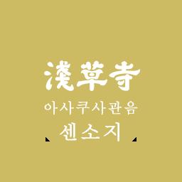 아사쿠사관음 센소지